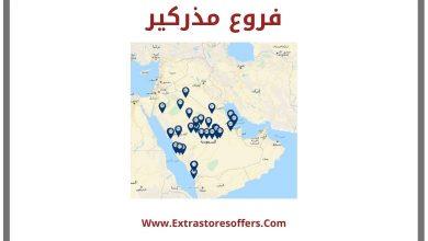 Photo of فروع مذركير بجميع مدن المملكة ومواعيد الدوام