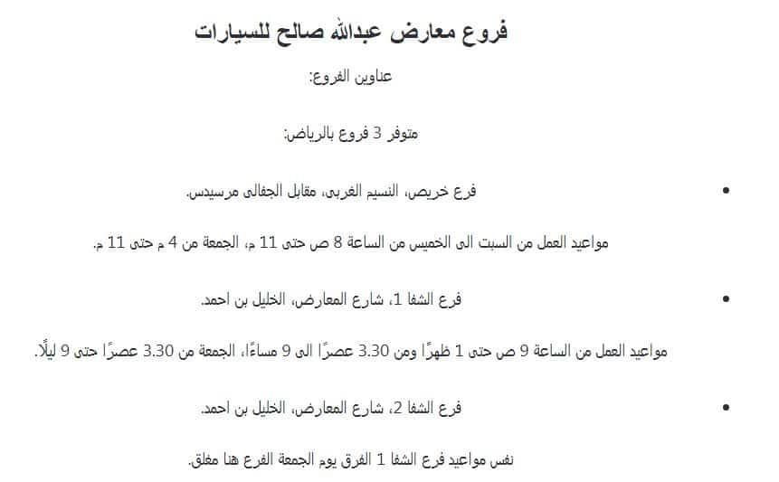 فروع معارض عبدالله صالح