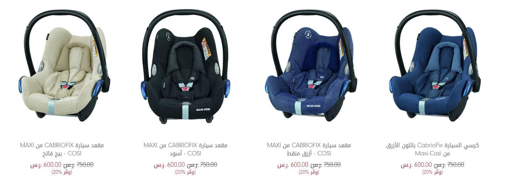 كرسي سيارة للاطفال مذركير رضع