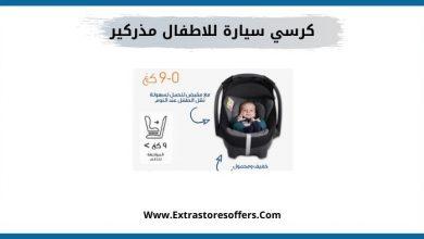 Photo of كرسي سيارة للاطفال مذركير