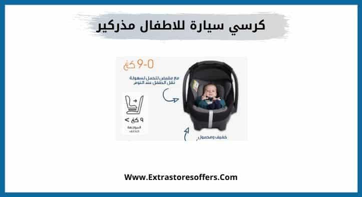 كرسي سيارة للاطفال مذركير