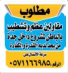 وظائف في السعوديه