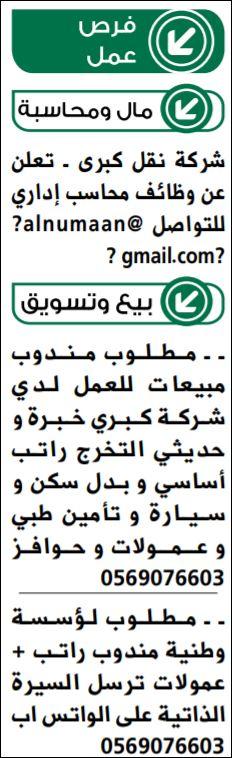 فرص عمل في السعودية