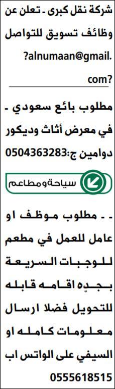 فرص عمل في السعوديه