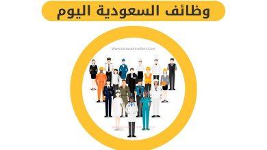 Photo of وظائف في السعودية لجميع الجنسيات والتخصصات