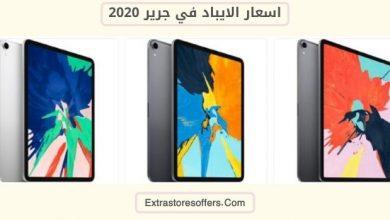 Photo of اسعار الايباد في جرير 2020 والمواصفات