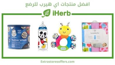 Photo of افضل منتجات اي هيرب للرضع