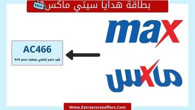 Photo of بطاقة هدايا سيتي ماكس بكافة التفاصيل