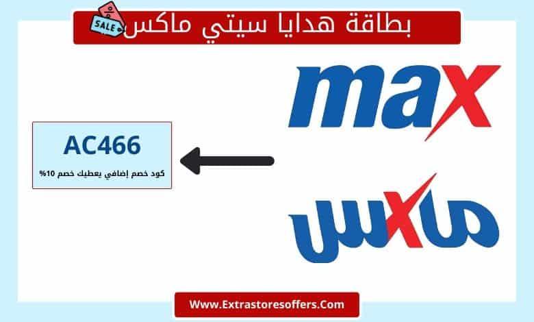 بطاقة هدايا سيتي ماكس بكافة التفاصيل المدونة Extrastoresoffers
