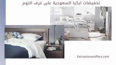 Photo of تخفيضات ايكيا السعودية على غرف النوم