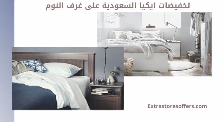 تخفيضات ايكيا السعودية على غرف النوم