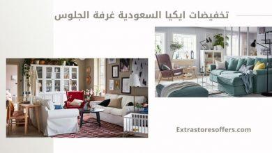 Photo of تخفيضات ايكيا السعودية غرفة الجلوس باسعار مميزة