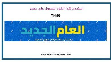 Photo of تخفيضات راس السنه 2020 نون