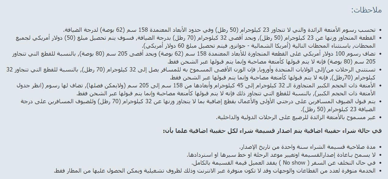 رسوم القطع الاضافية على الخطوط السعوديه