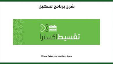 Photo of شرح برنامج تسهيل ،شروط التقديم والاوراق المطلوبة