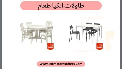 Photo of طاولات ايكيا طعام بانواع ومقاسات مختلفة