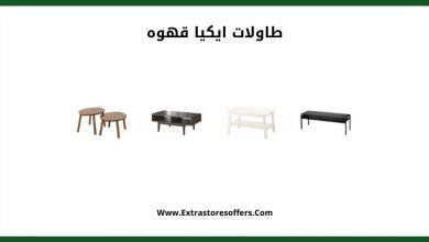 Photo of طاولات ايكيا قهوه باحجام واشكال متعددة تُناسب جميع الديكورات