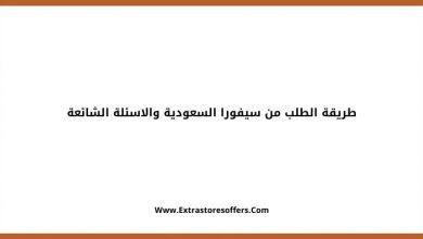 Photo of طريقة الطلب من سيفورا السعودية والاسئلة الشائعة