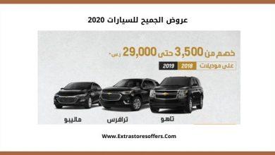 Photo of عروض الجميح للسيارات 2020
