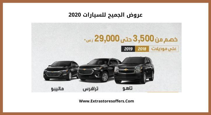 عروض الجميح للسيارات 2020