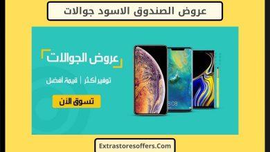 Photo of عروض الصندوق الاسود جوالات