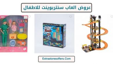Photo of عروض العاب سنتربوينت للاطفال