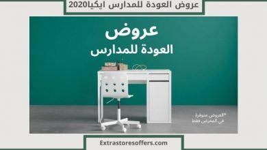 Photo of عروض العودة للمدارس ايكيا 2020
