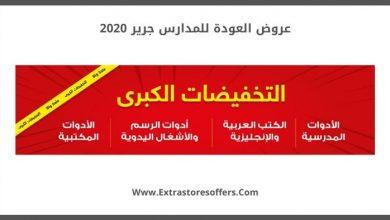 Photo of عروض العودة للمدارس جرير 2020