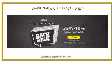 Photo of عروض العوده للمدارس 2020 اكسترا