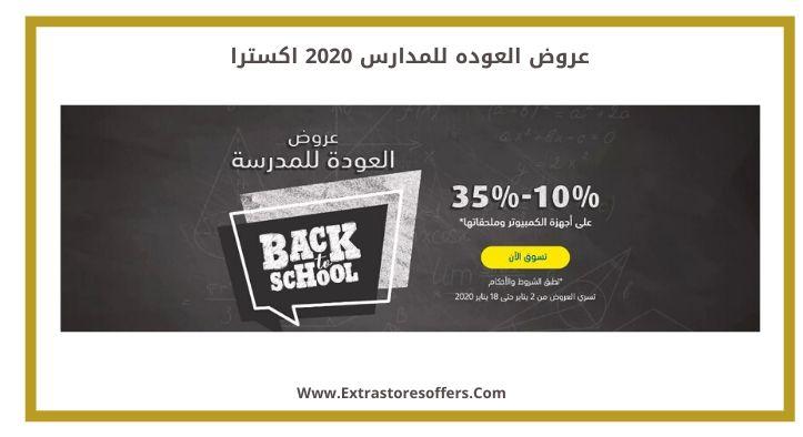 عروض العوده للمدارس 2020 اكسترا