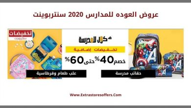 Photo of عروض العوده للمدارس 2020 سنتربوينت