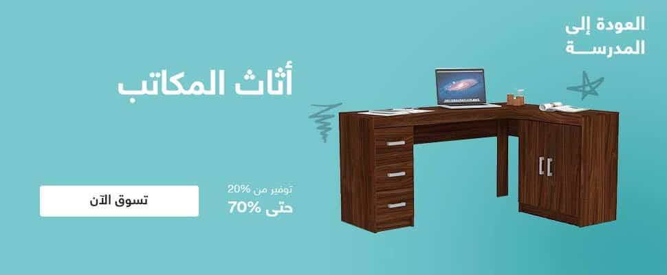 تخفيضات العودة للمدراس مكاتب souq.com