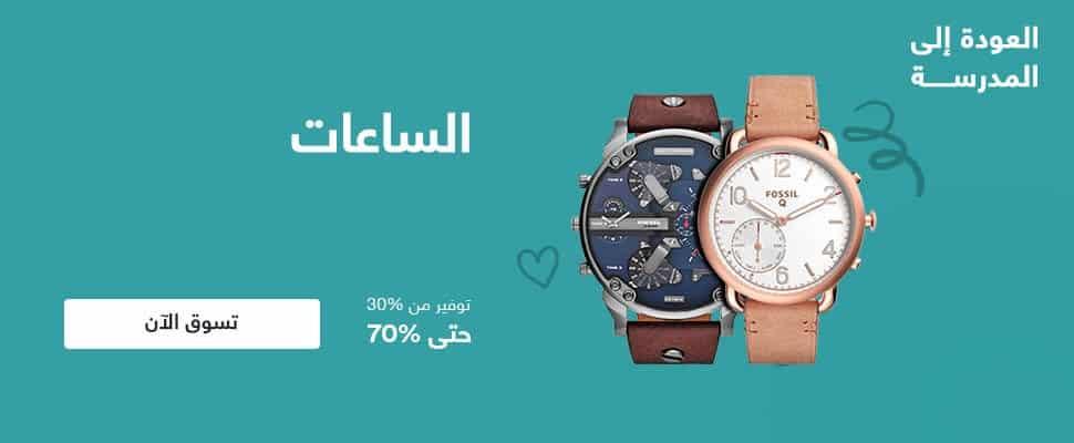 تخفيضات العودة للمدراس ساعات souq.com