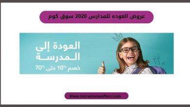 Photo of عروض العوده للمدارس 2020 سوق كوم