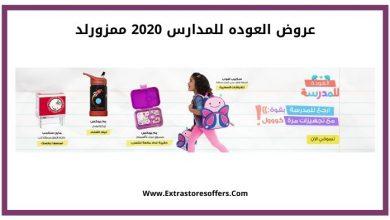 Photo of عروض العوده للمدارس 2020 ممزورلد جميع المستلزمات