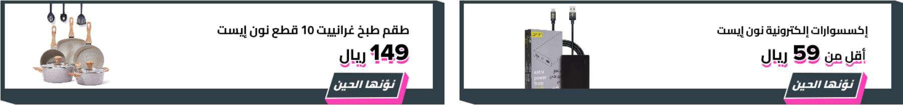 عروض نون السعودية علي الاكسسوارات