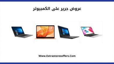 Photo of عروض جرير على الكمبيوتر الشامل، اللوحي، المحمول