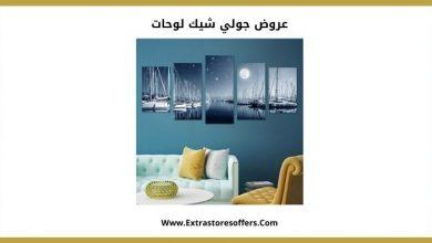 Photo of عروض جولي شيك لوحات باشكال وتصاميم متنوعة
