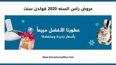 Photo of عروض راس السنه 2020 قولدن سنت