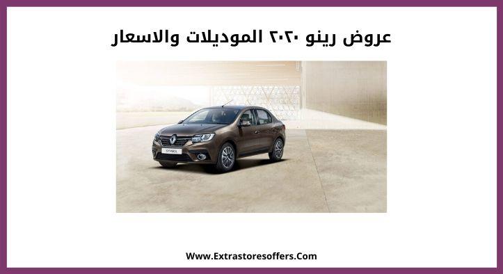 عروض السيارات في السعودية 2020 رينو