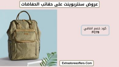 Photo of عروض سنتربوينت على حقائب الحفاضات