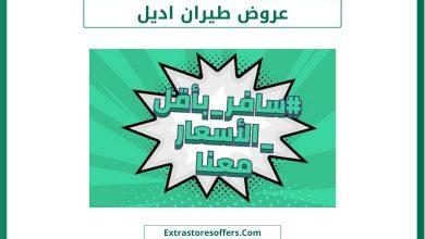 Photo of عروض طيران اديل من الرياض الى جدة ووجهات اخري