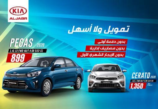 عروض سيارات كيا من عبد اللطيف جميل السعوديه