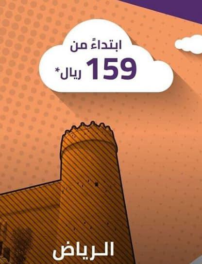 عروض فلاي اديل من الرياض