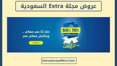Photo of عروض مجلة Extra السعودية خصم حتي 50%
