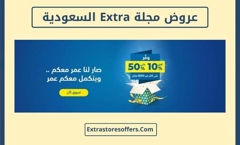 عروض مجلة Extra السعودية