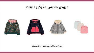 Photo of عروض ملابس مذركير للبنات
