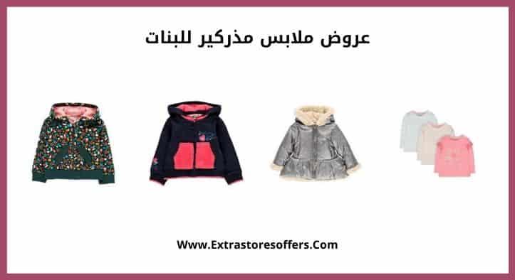 عروض ملابس مذركير للبنات