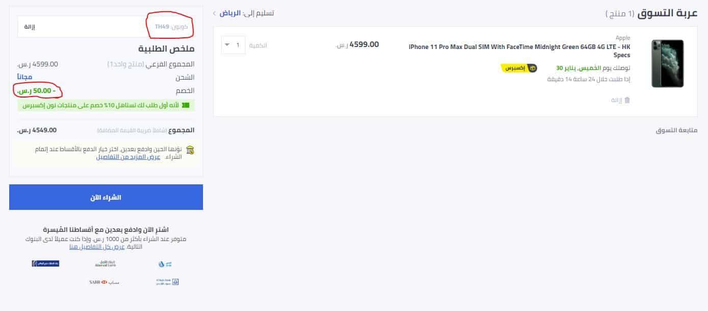 عروض نون السعوديه على جوال ايفون 11