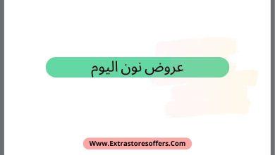 Photo of عروض نون اليوم باسعار تبدأ من ريال